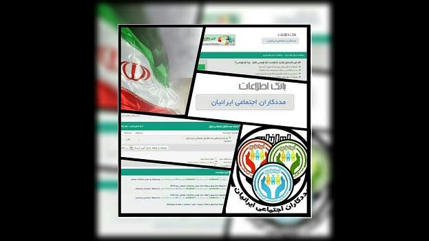 The first Iranian Social Works communication network is lunched