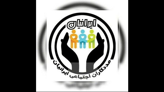The statement of Iranian Social Work Website for the occasion of Social Work Mounth 2017