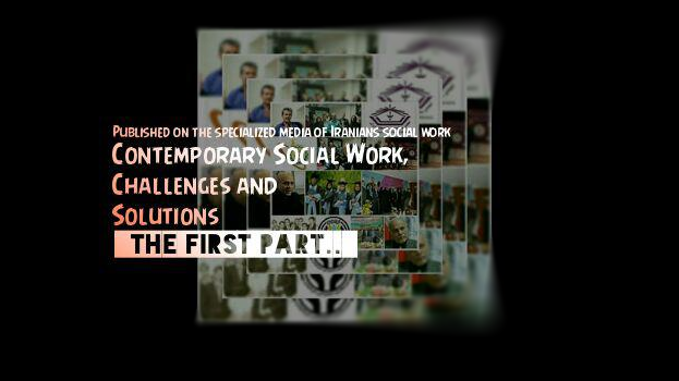 Contemporary Social Work, Challenges and Solutions | The first part