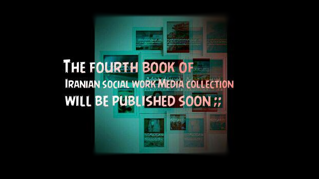 The fourth book of Iranian social work Media collection will be published soon;
